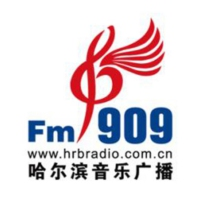 Logo of radio station 哈尔滨音乐广播 FM90.9 - Harbin Music Broadcasting