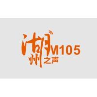 Logo of radio station 湖州之声 FM105 - Voice of Huzhou