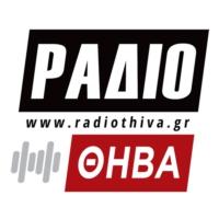 Logo de la radio RADIO THIVA 97.5 - ΡΑΔΙΟ ΘΗΒΑ 97.5