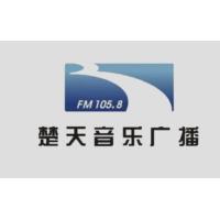 Logo de la radio 楚天音乐广播 FM105.8 - Chutian Music Broadcasting