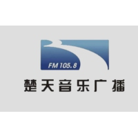Logo of radio station 楚天音乐广播 FM105.8 - Chutian Music Broadcasting
