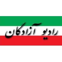 Logo de la radio Azadegan Radio