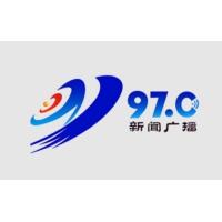 Logo of radio station 南通新闻广播 FM97.0