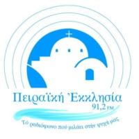 Logo of radio station Πειραϊκή Εκκλησία 91,2