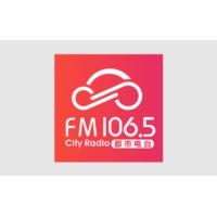 Logo de la radio 江西都市广播 FM106.5 - Jiangxi Urban Broadcasting