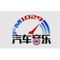Logo of radio station 河北汽车音乐广播 FM102.9
