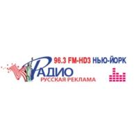 Logo de la radio 96.3FM-HD3 Radio Russkaya Reklama