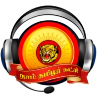 Logo of radio station நாம் தமிழர் NAAM TAMILAR FM