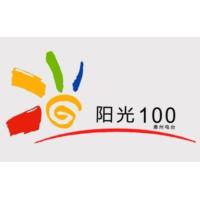 Logo de la radio 惠州新闻综合广播 FM100