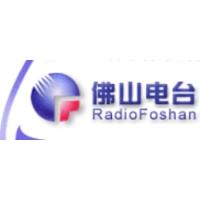 Logo de la radio Radio Foshan - 佛山电台顺德901