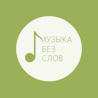 Logo de la radio Радио Монте-Карло - Музыка без слов