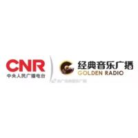 Logo de la radio CNR经典音乐广播 - CNR Gold Radio
