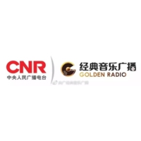 Logo of radio station CNR经典音乐广播 - CNR Gold Radio