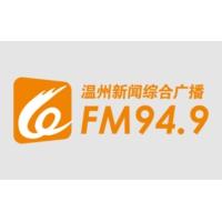 Logo of radio station 温州新闻综合广播 FM94.9