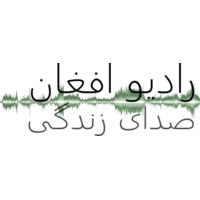 Logo of radio station رادیو افغان - Sadaye Zindagi