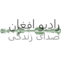 Logo de la radio رادیو افغان - Sadaye Zindagi