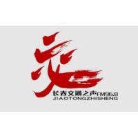 Logo of radio station 长春交通之声 FM96.8