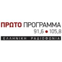 Logo of radio station Próto Prógramma ΕΡΤ - Πρώτο Πρόγραμμα ΕΡΤ