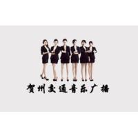 Logo de la radio 贺州交通音乐广播