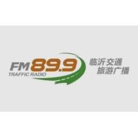 Logo de la radio 临沂交通旅游广播 FM89.9