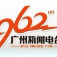 Logo de la radio 广州新闻资讯广播 - Guangzhou News Broadcast