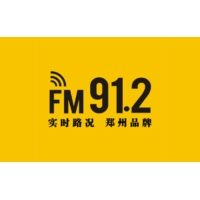 Logo of radio station 郑州交通广播 FM91.2