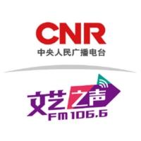 Logo de la radio CNR文艺之声 - Voice of literature