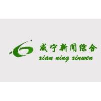 Logo of radio station 咸宁新闻广播 FM88.1