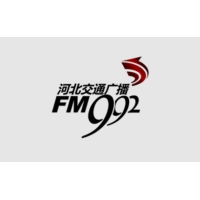 Logo of radio station 河北交通广播 FM99.2 - Hebei Traffic Broadcasting