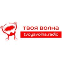 Logo de la radio Радио ТВ «ТВОЯ ВОЛНА»