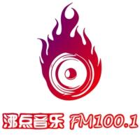 Logo de la radio 上海沸点100音乐广播