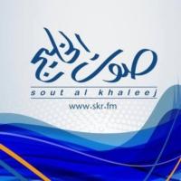 Logo de la radio Sout Al Khaleej FM - إذاعة صوت الخليج FM