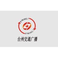 Logo of radio station 台州交通广播 FM102.7 - Taizhou Traffic Radio