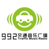 Logo of radio station 玉林交通音乐广播 - Yulin Traffic Radio