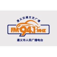 Logo of radio station 遵义交通文艺广播 FM94.1