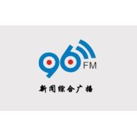 Logo of radio station 甘肃新闻综合广播 FM96.0