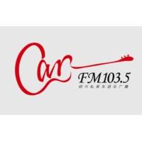 Logo de la radio 绍兴音乐广播 FM103.5