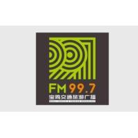 Logo of radio station 宝鸡交通旅游广播 FM99.7