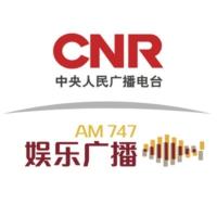 Logo of radio station CNR娱乐广播 - Entertainment Broadcast