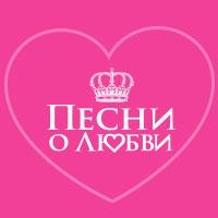 Logo of radio station Радио Монте-Карло - Песни о любви