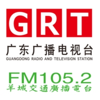 Logo of radio station 羊城交通广播 FM1052 - Guangdong Traffic Radio