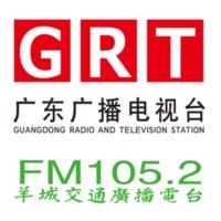 Logo de la radio 羊城交通广播FM1052 - Guangdong Traffic Radio