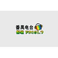 Logo de la radio 番禺电台 FM101.7