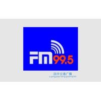 Logo of radio station 四平交通文艺广播 FM99.5