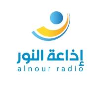 Logo de la radio إذاعة النور