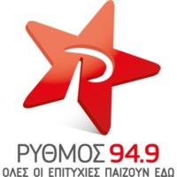 Logo de la radio Ρυθμος 949