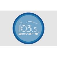 Logo of radio station 湖州交通经济广播 FM103.5