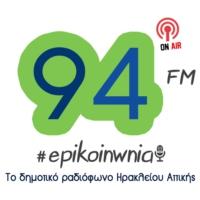 Logo de la radio Epikoinonia 94FM - Επικοινωνια 94FM
