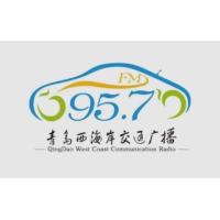 Logo of radio station 青岛西海岸交通广播 FM95.7