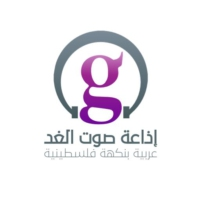 Logo de la radio Sawt El Ghad | إذاعة صوت الغد